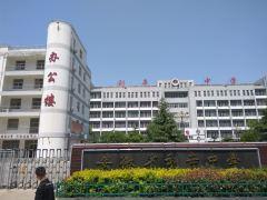 安徽省利辛中学(原利辛中学西校区初中部)